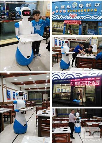 机器人海鲜坊