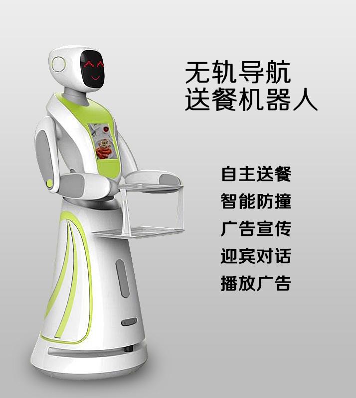 无轨导航送餐机器人